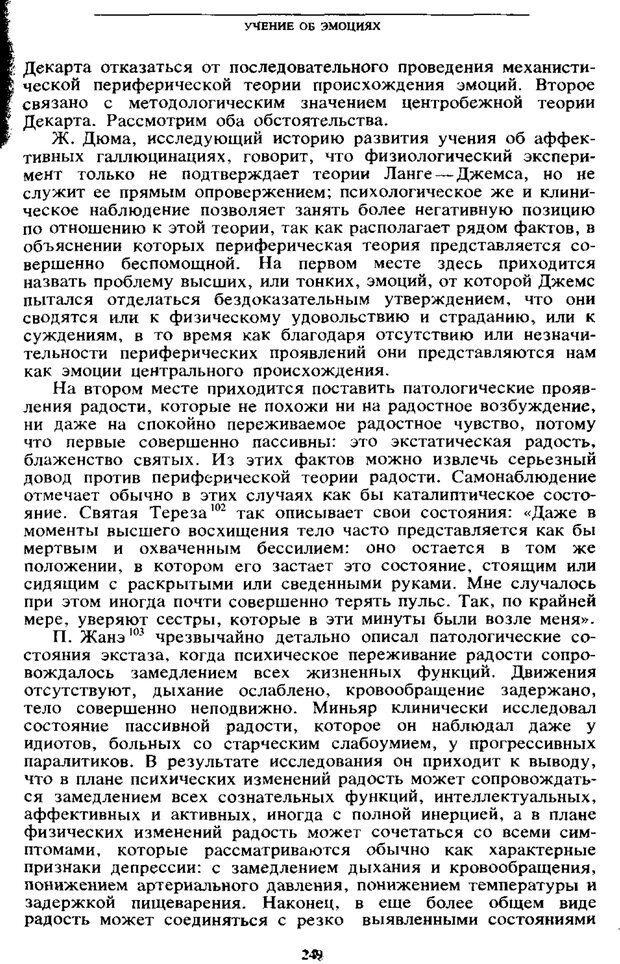 PDF. Том 6. Научное наследство. Выготский Л. С. Страница 247. Читать онлайн