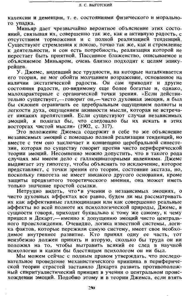 PDF. Научное наследство. Том 6. Выготский Л. С. Страница 248. Читать онлайн