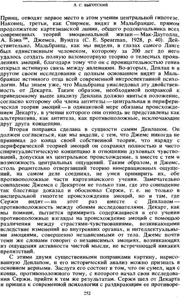 PDF. Том 6. Научное наследство. Выготский Л. С. Страница 250. Читать онлайн