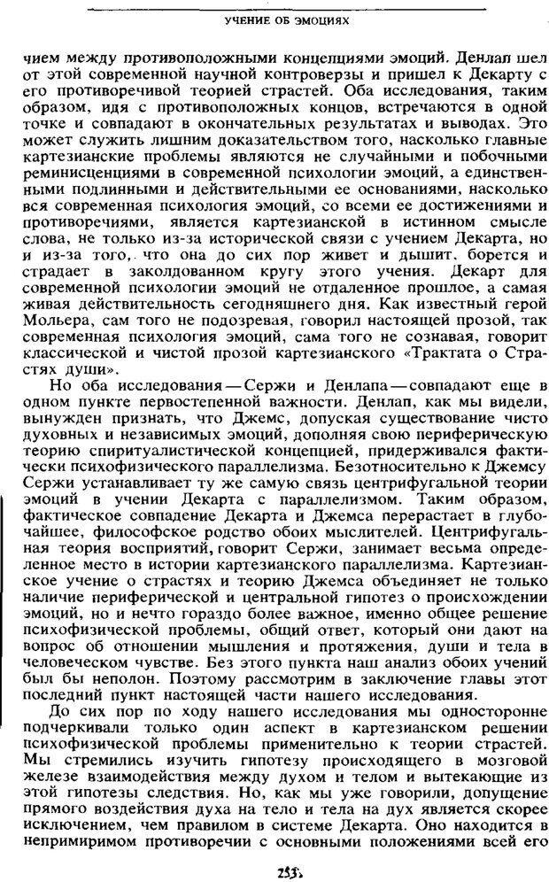 PDF. Том 6. Научное наследство. Выготский Л. С. Страница 251. Читать онлайн