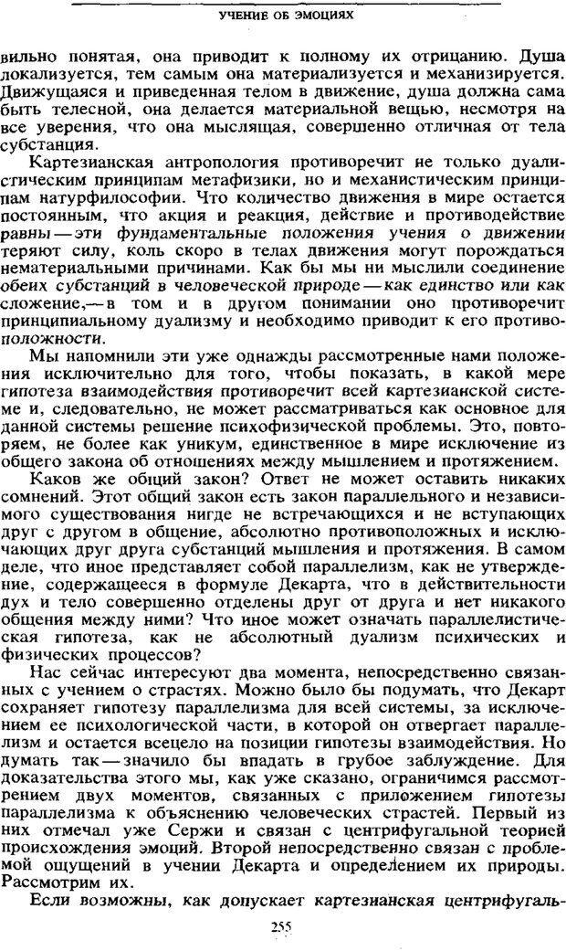 PDF. Том 6. Научное наследство. Выготский Л. С. Страница 253. Читать онлайн