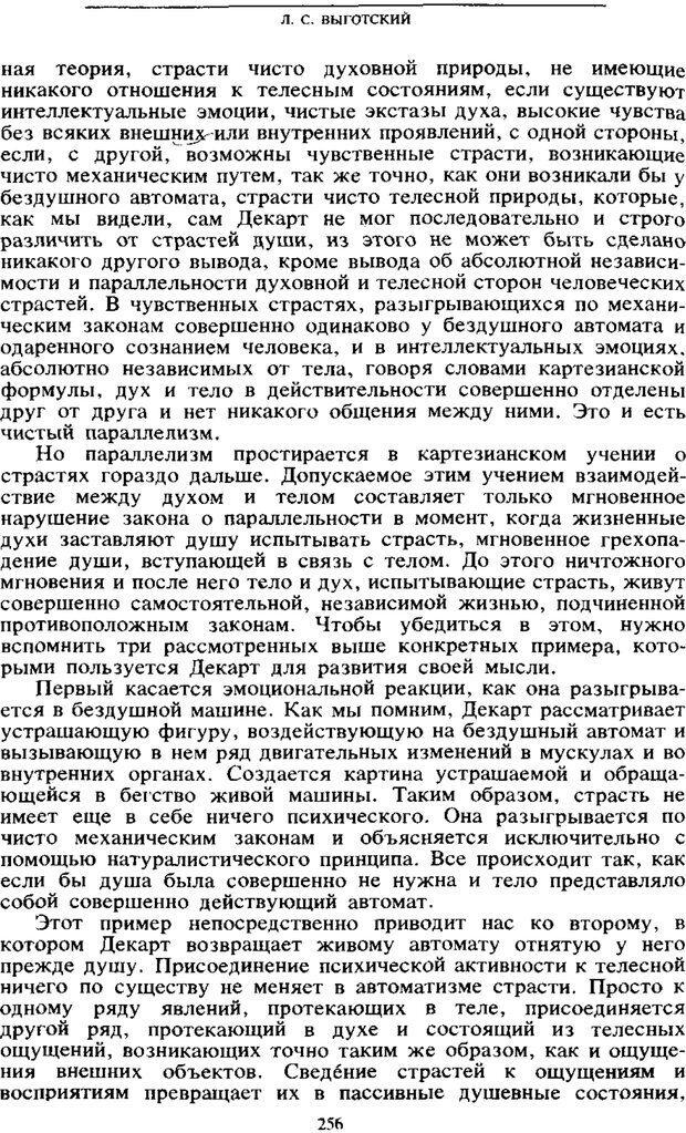 PDF. Научное наследство. Том 6. Выготский Л. С. Страница 254. Читать онлайн