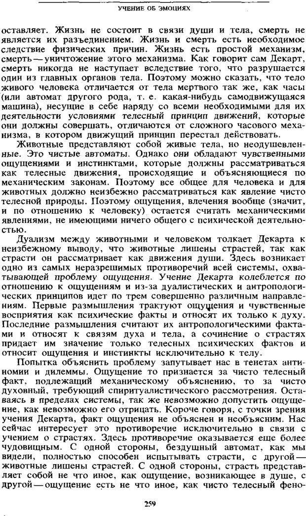 PDF. Том 6. Научное наследство. Выготский Л. С. Страница 257. Читать онлайн