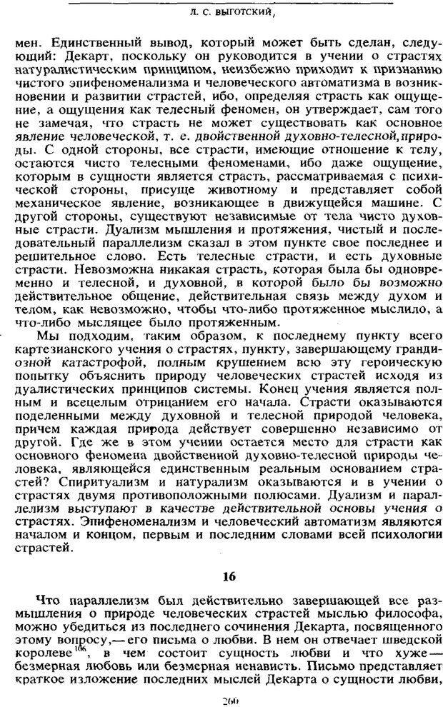 PDF. Том 6. Научное наследство. Выготский Л. С. Страница 258. Читать онлайн