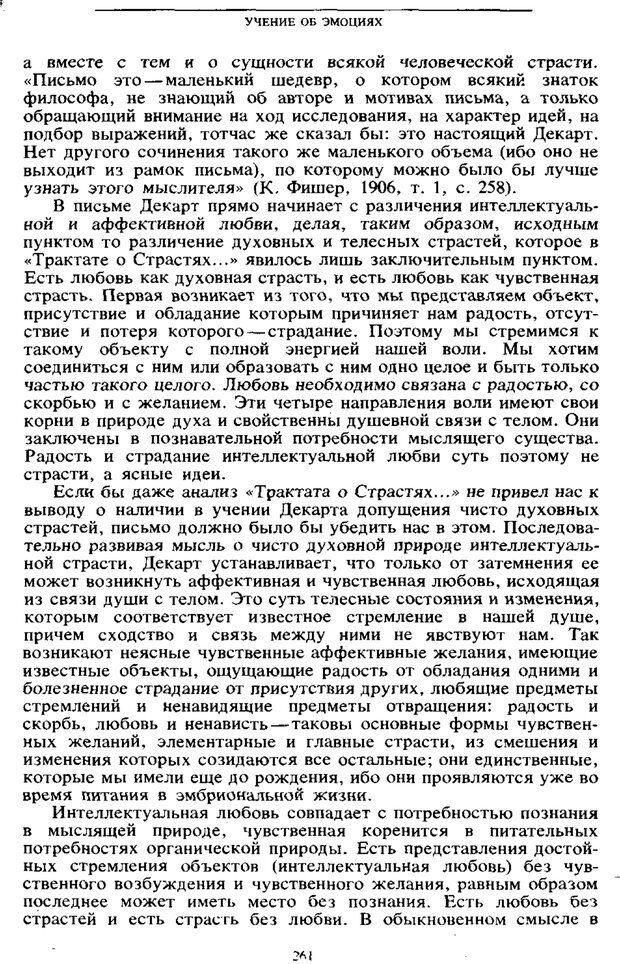 PDF. Том 6. Научное наследство. Выготский Л. С. Страница 259. Читать онлайн