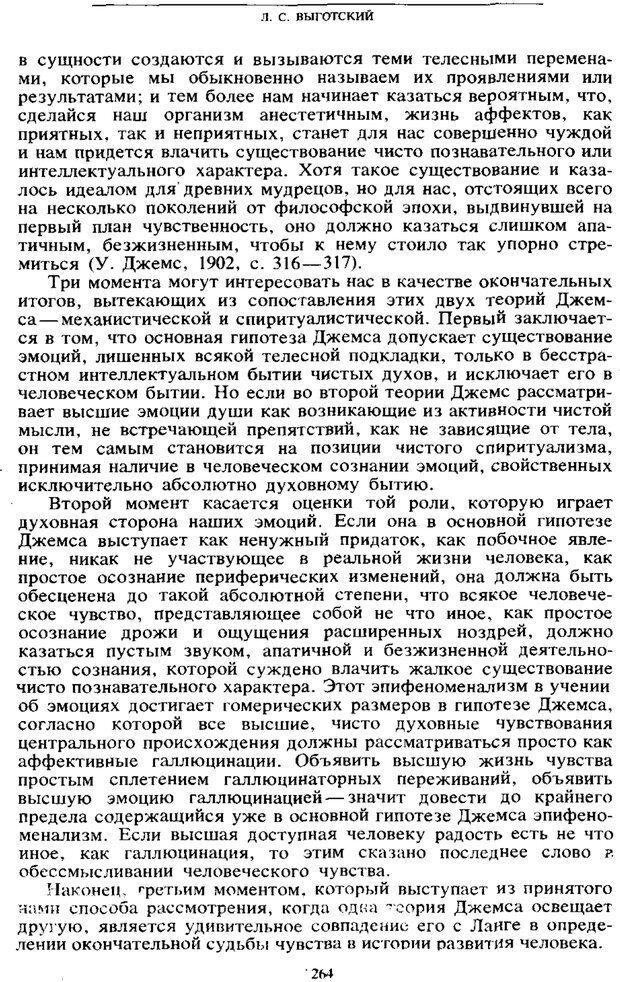 PDF. Том 6. Научное наследство. Выготский Л. С. Страница 262. Читать онлайн