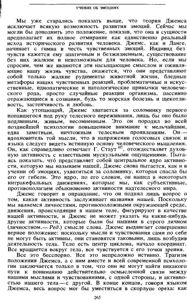 PDF. Том 6. Научное наследство. Выготский Л. С. Страница 263. Читать онлайн