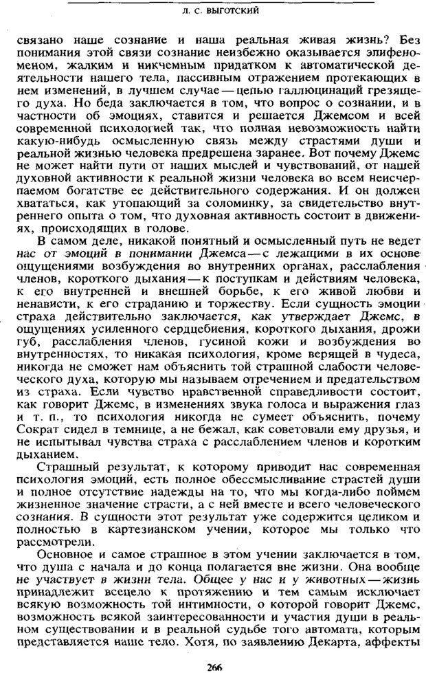 PDF. Том 6. Научное наследство. Выготский Л. С. Страница 264. Читать онлайн