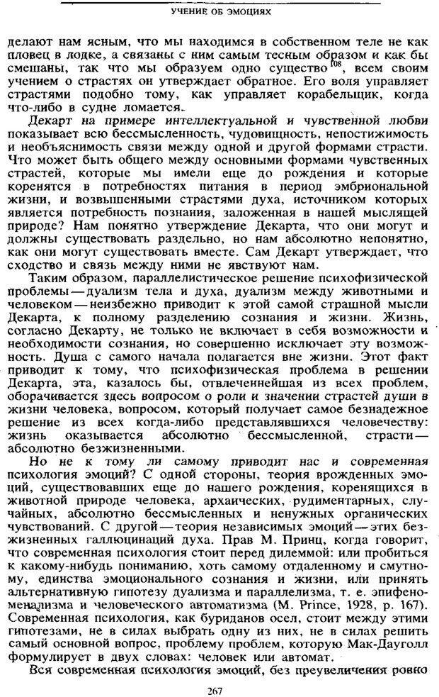 PDF. Том 6. Научное наследство. Выготский Л. С. Страница 265. Читать онлайн