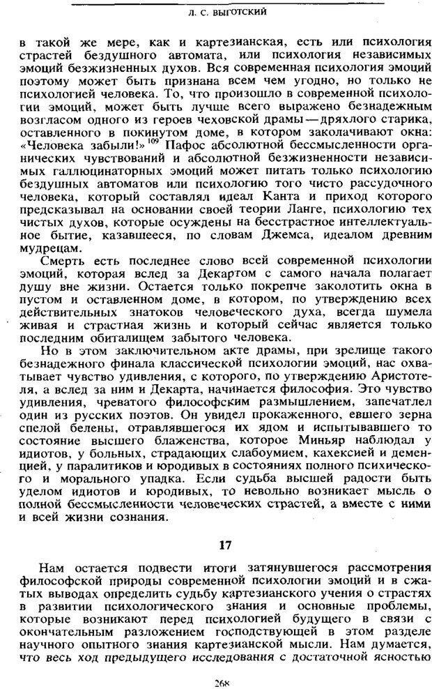 PDF. Том 6. Научное наследство. Выготский Л. С. Страница 266. Читать онлайн