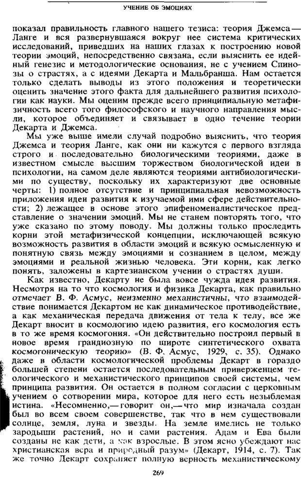 PDF. Том 6. Научное наследство. Выготский Л. С. Страница 267. Читать онлайн