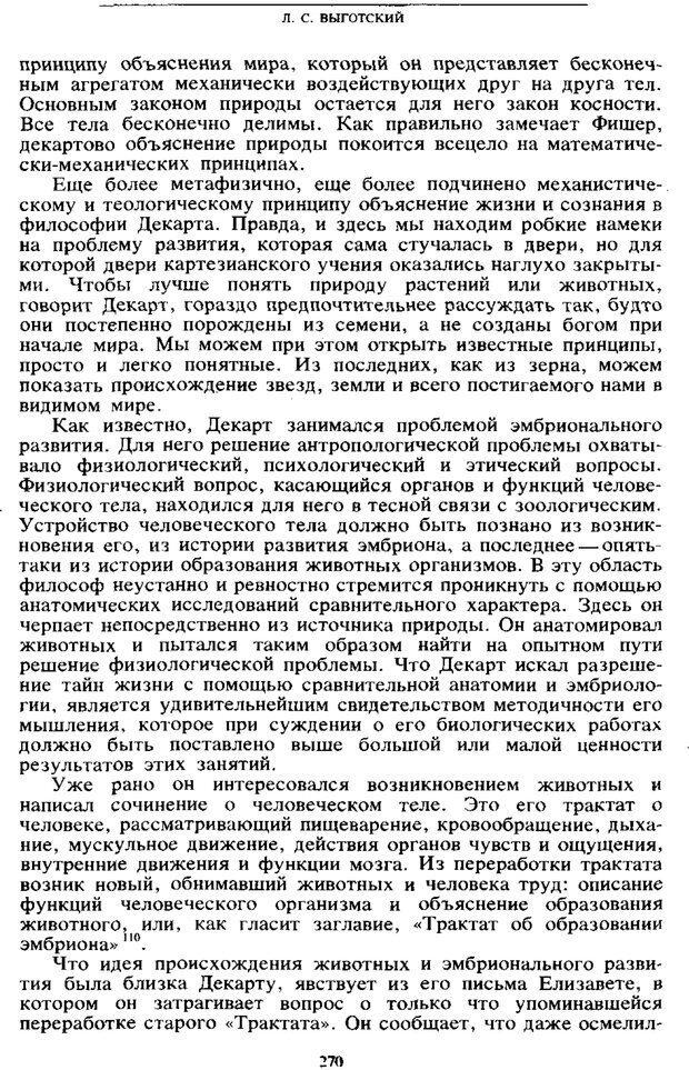 PDF. Том 6. Научное наследство. Выготский Л. С. Страница 268. Читать онлайн