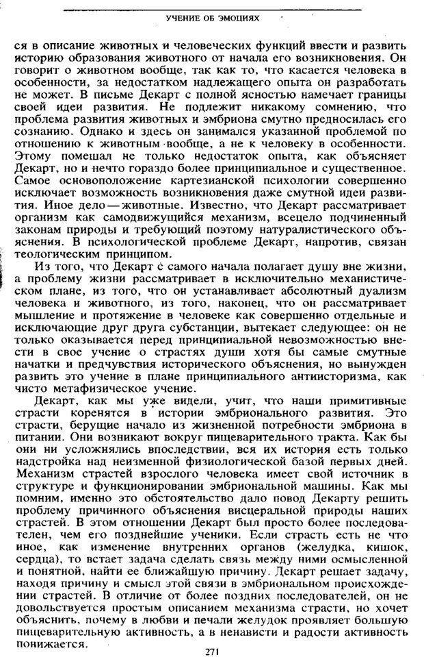 PDF. Том 6. Научное наследство. Выготский Л. С. Страница 269. Читать онлайн