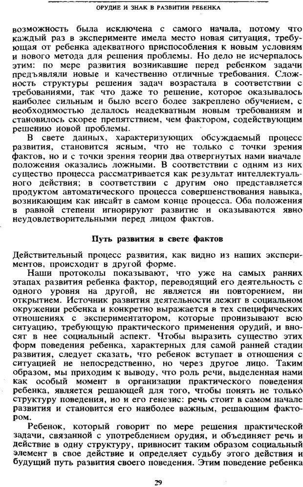 PDF. Том 6. Научное наследство. Выготский Л. С. Страница 27. Читать онлайн