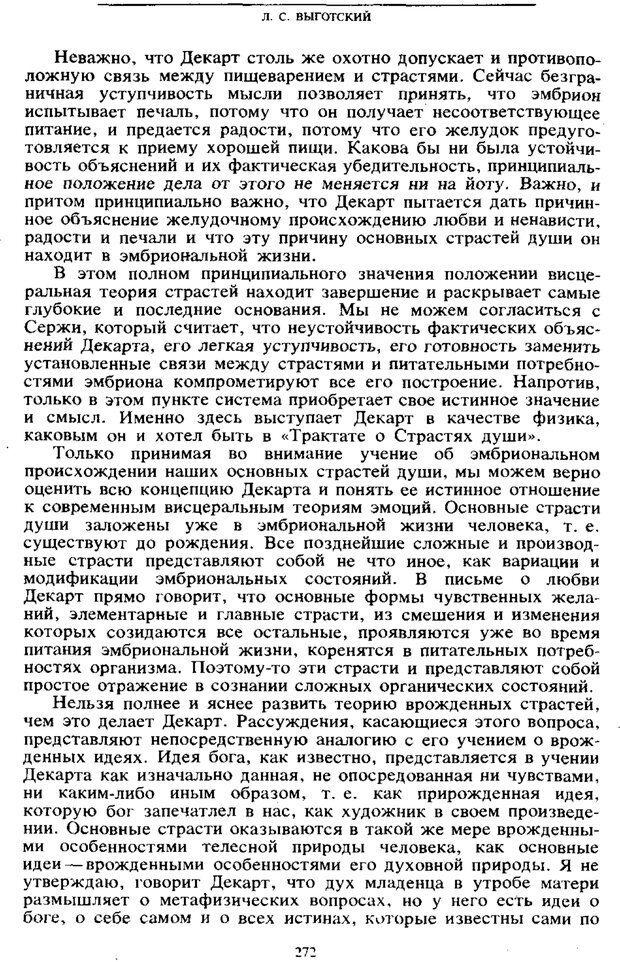 PDF. Том 6. Научное наследство. Выготский Л. С. Страница 270. Читать онлайн