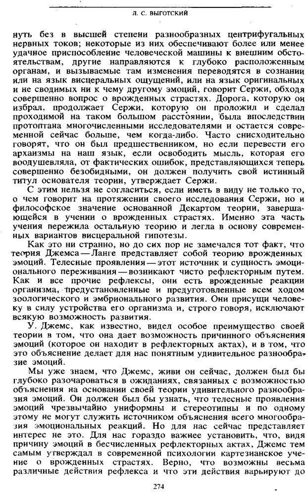 PDF. Том 6. Научное наследство. Выготский Л. С. Страница 272. Читать онлайн