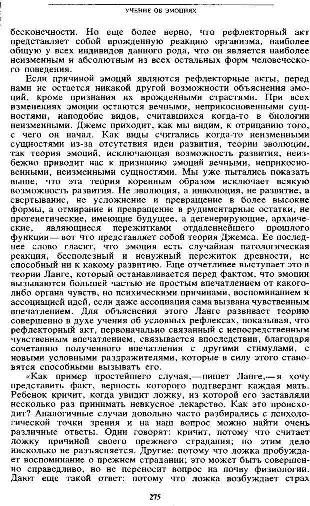 PDF. Том 6. Научное наследство. Выготский Л. С. Страница 273. Читать онлайн