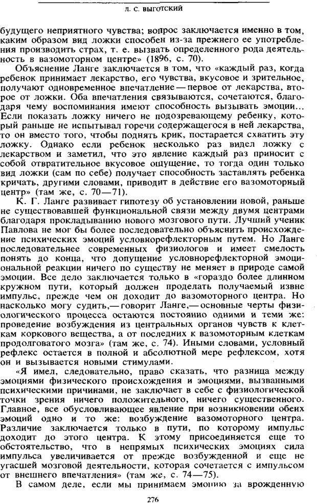 PDF. Том 6. Научное наследство. Выготский Л. С. Страница 274. Читать онлайн