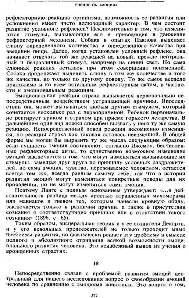 PDF. Том 6. Научное наследство. Выготский Л. С. Страница 275. Читать онлайн