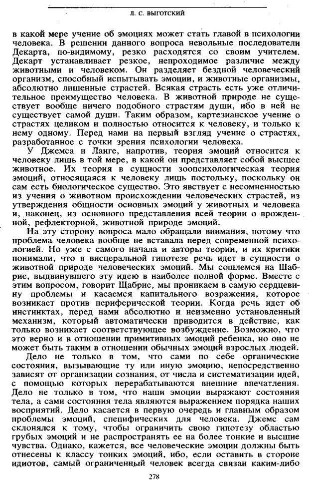 PDF. Том 6. Научное наследство. Выготский Л. С. Страница 276. Читать онлайн