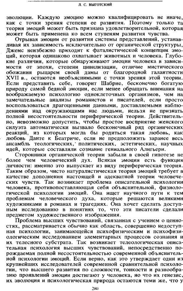 PDF. Том 6. Научное наследство. Выготский Л. С. Страница 278. Читать онлайн