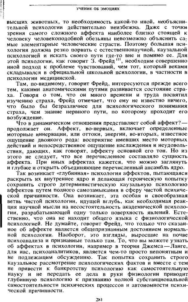 PDF. Том 6. Научное наследство. Выготский Л. С. Страница 279. Читать онлайн