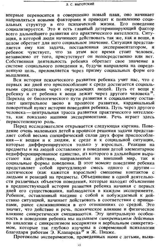 PDF. Том 6. Научное наследство. Выготский Л. С. Страница 28. Читать онлайн
