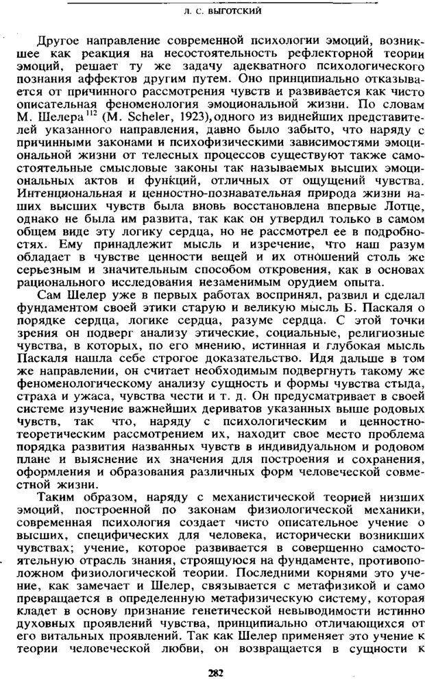 PDF. Том 6. Научное наследство. Выготский Л. С. Страница 280. Читать онлайн