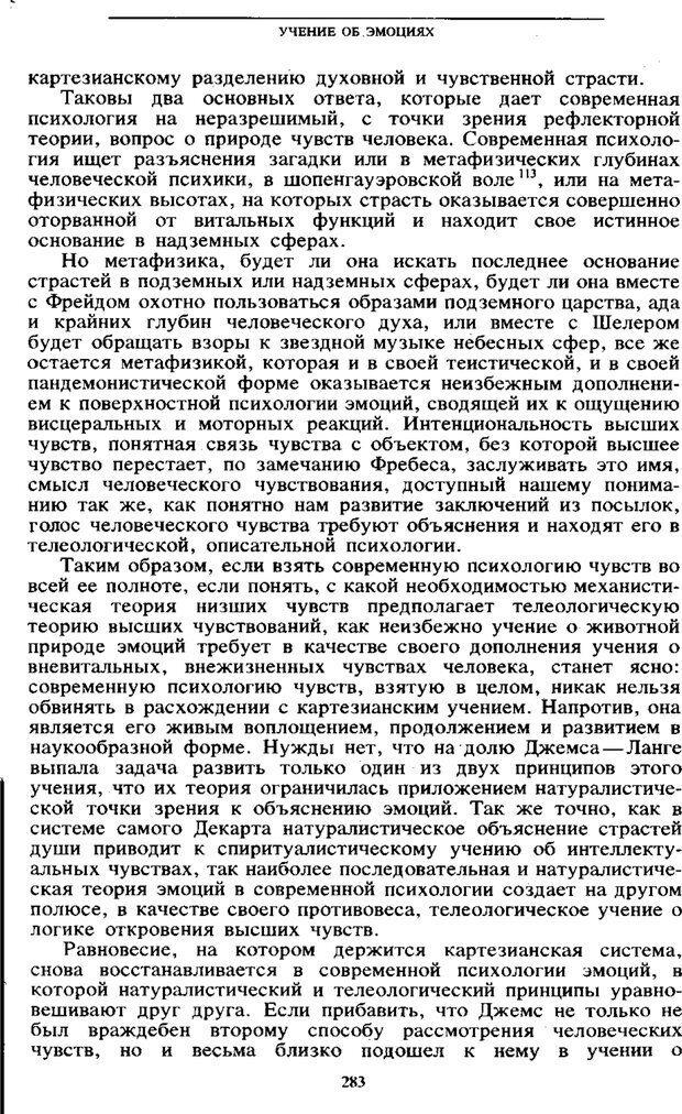 PDF. Том 6. Научное наследство. Выготский Л. С. Страница 281. Читать онлайн