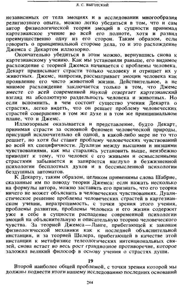 PDF. Том 6. Научное наследство. Выготский Л. С. Страница 282. Читать онлайн