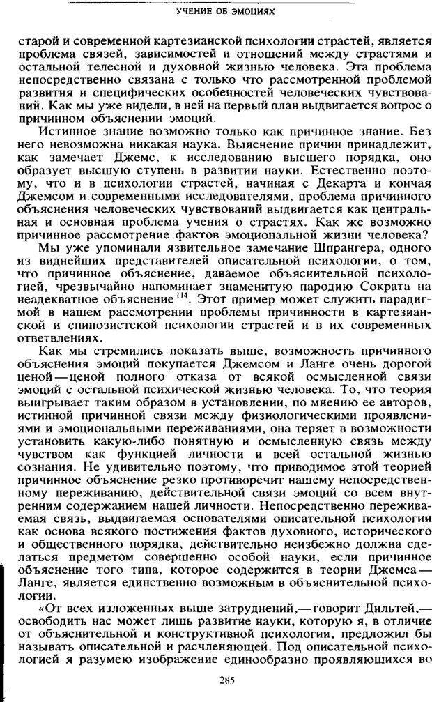 PDF. Том 6. Научное наследство. Выготский Л. С. Страница 283. Читать онлайн