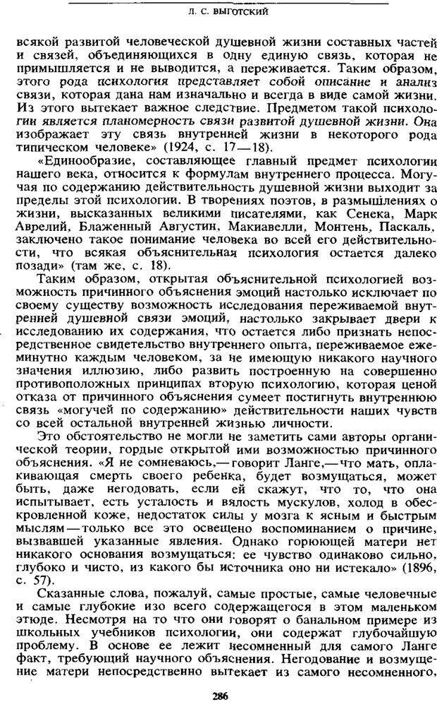PDF. Том 6. Научное наследство. Выготский Л. С. Страница 284. Читать онлайн