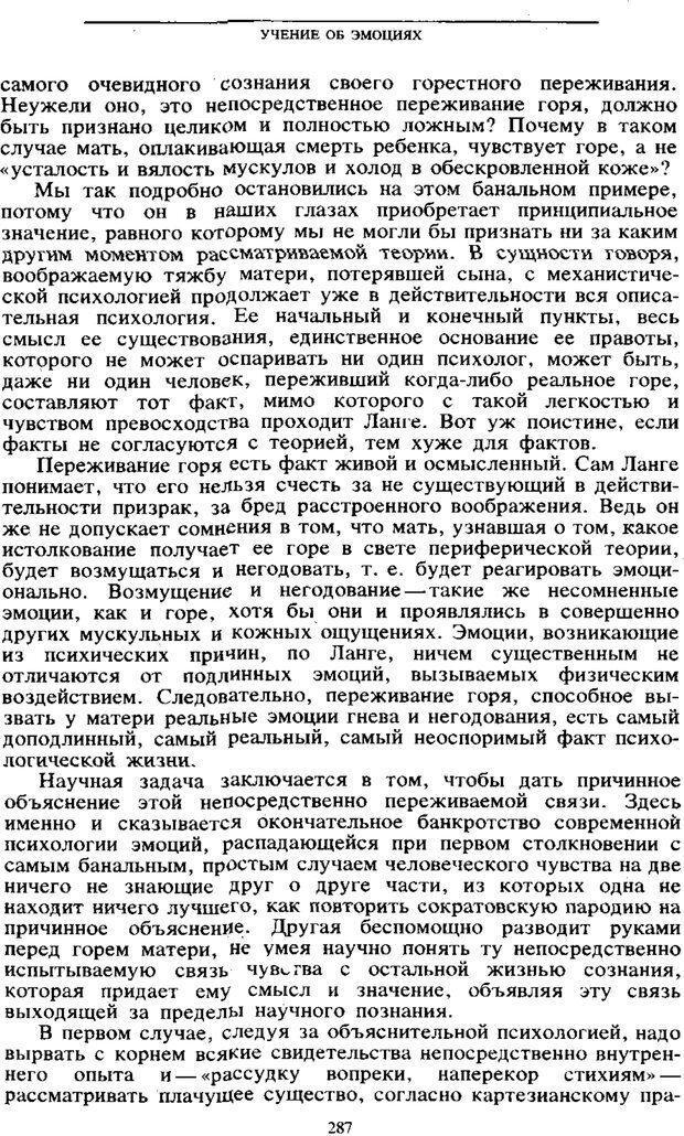 PDF. Том 6. Научное наследство. Выготский Л. С. Страница 285. Читать онлайн