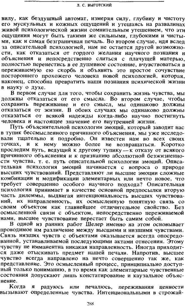 PDF. Том 6. Научное наследство. Выготский Л. С. Страница 286. Читать онлайн
