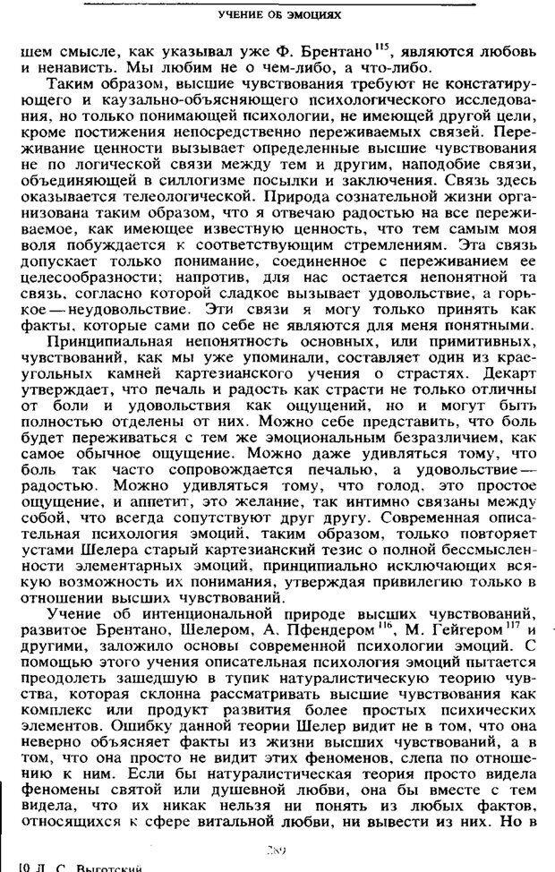 PDF. Том 6. Научное наследство. Выготский Л. С. Страница 287. Читать онлайн