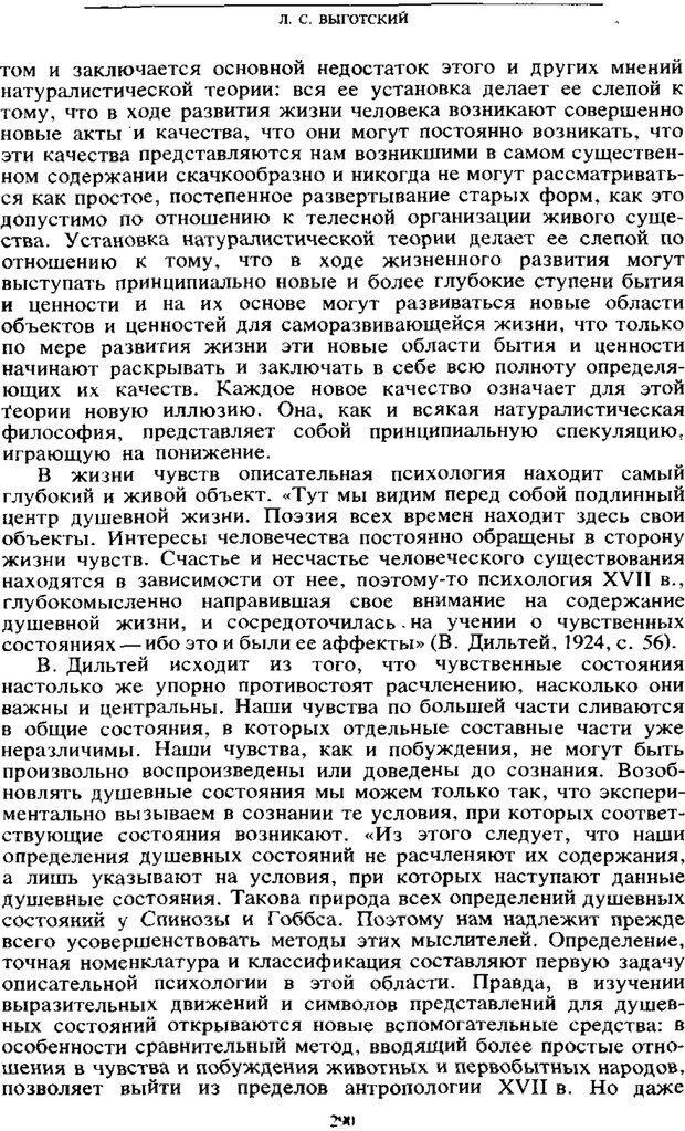 PDF. Том 6. Научное наследство. Выготский Л. С. Страница 288. Читать онлайн