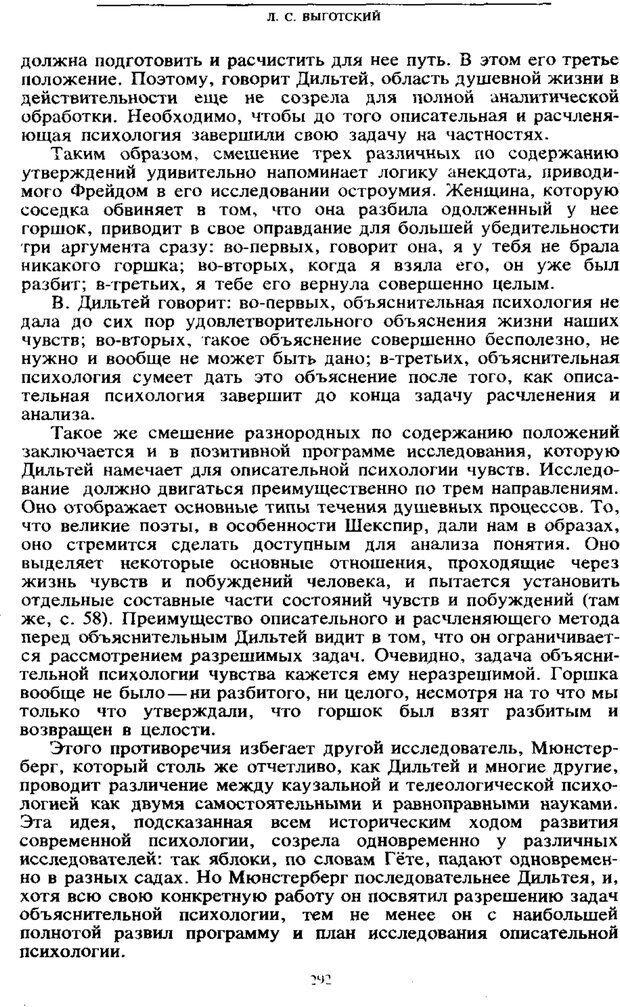 PDF. Том 6. Научное наследство. Выготский Л. С. Страница 290. Читать онлайн