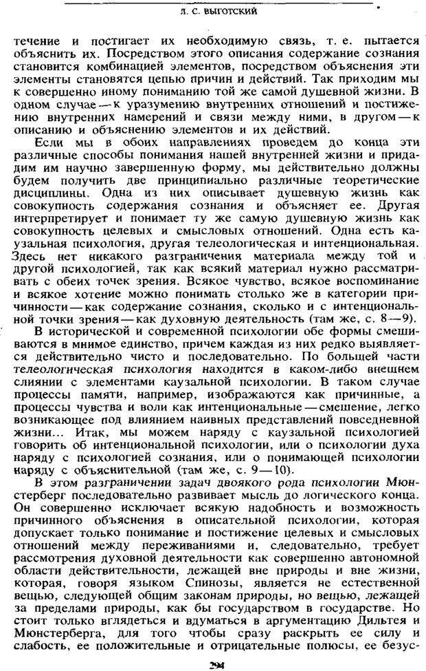 PDF. Том 6. Научное наследство. Выготский Л. С. Страница 292. Читать онлайн