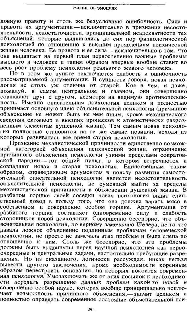 PDF. Том 6. Научное наследство. Выготский Л. С. Страница 293. Читать онлайн