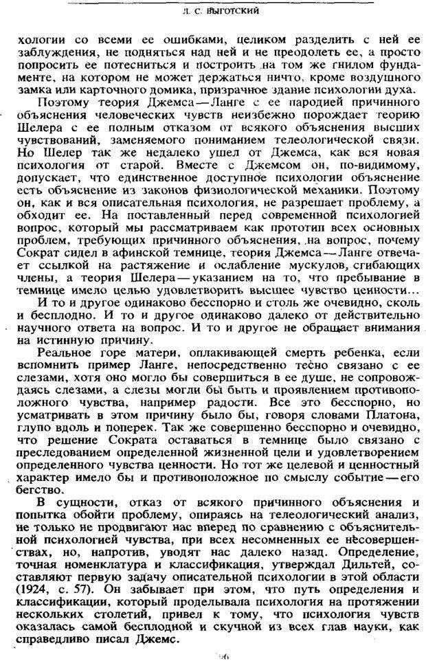 PDF. Том 6. Научное наследство. Выготский Л. С. Страница 294. Читать онлайн