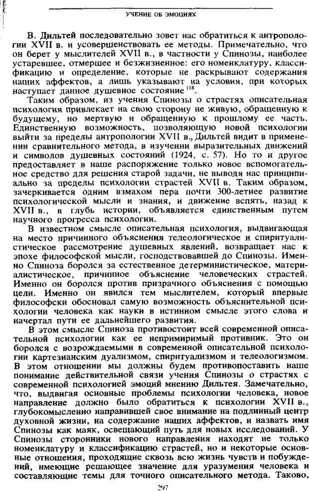 PDF. Том 6. Научное наследство. Выготский Л. С. Страница 295. Читать онлайн