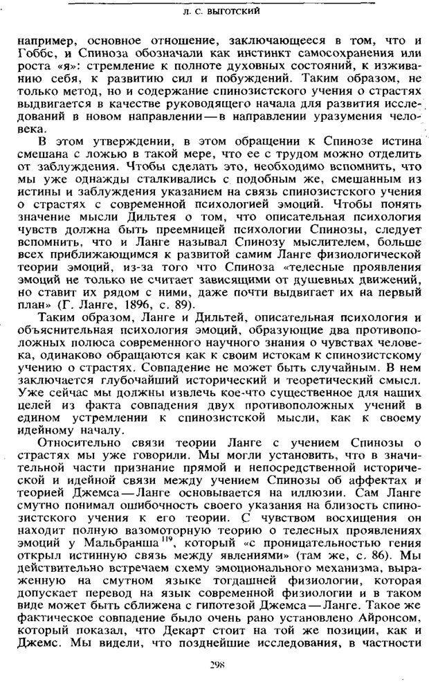 PDF. Том 6. Научное наследство. Выготский Л. С. Страница 296. Читать онлайн