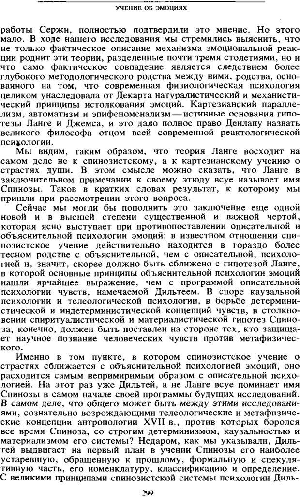 PDF. Том 6. Научное наследство. Выготский Л. С. Страница 297. Читать онлайн