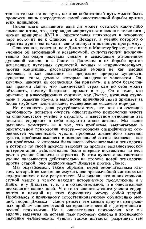 PDF. Том 6. Научное наследство. Выготский Л. С. Страница 298. Читать онлайн