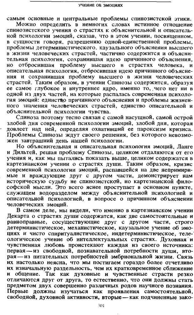 PDF. Том 6. Научное наследство. Выготский Л. С. Страница 299. Читать онлайн