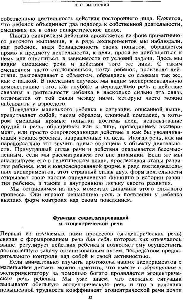 PDF. Том 6. Научное наследство. Выготский Л. С. Страница 30. Читать онлайн