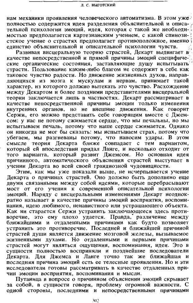 PDF. Том 6. Научное наследство. Выготский Л. С. Страница 300. Читать онлайн