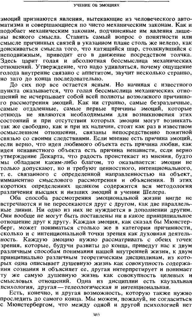 PDF. Том 6. Научное наследство. Выготский Л. С. Страница 301. Читать онлайн