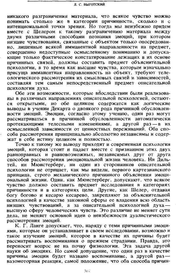 PDF. Том 6. Научное наследство. Выготский Л. С. Страница 302. Читать онлайн