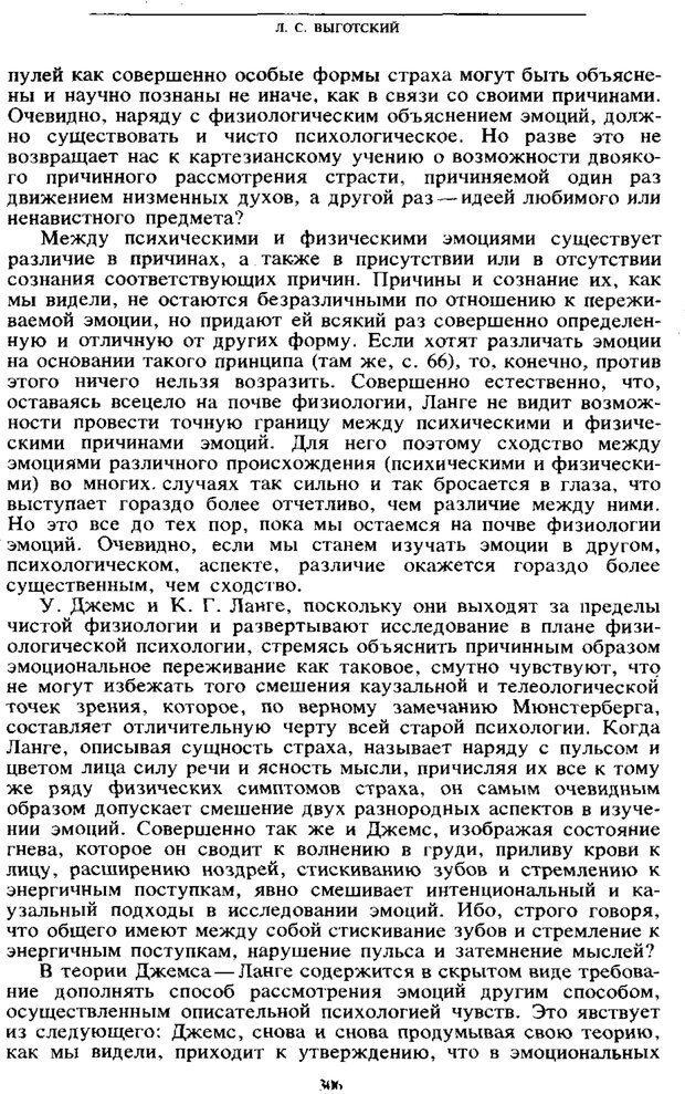 PDF. Том 6. Научное наследство. Выготский Л. С. Страница 304. Читать онлайн